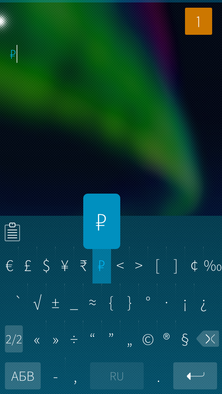 ₽ on Sailfish OS keyboard
